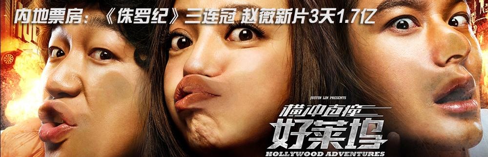 内地票房:《侏罗纪》三连冠 赵薇新片3天1.7亿