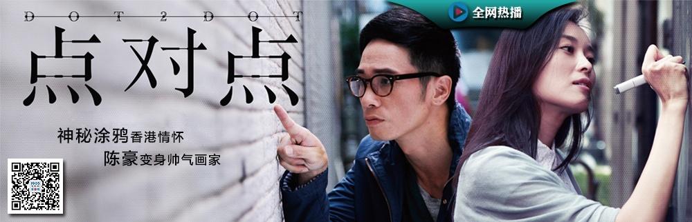 《点对点》 神秘涂鸦香港情怀 陈豪变身帅气画家