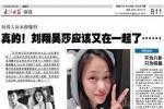 曝刘翔与绯闻前任吴莎重浴爱河 葛天恐曾插足