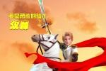 《魔镜奇缘》人物海报曝光 国王汉森展骑士精神