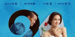 《命中注定》曝光新海报 廖凡持玫瑰向汤唯求婚
