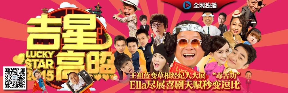 《吉星高照2015》 王祖蓝变身经纪人 山寨星爷香港奇遇