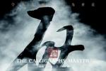 传记片《启功》发海报 国学大师9月3日重现银幕