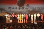 《邓小平登黄山》举办首映礼 主演卢奇谈拍摄体会