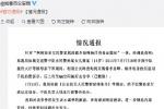 女警因女儿泄李易峰杨洋身份证信息被记过