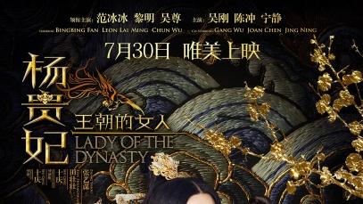 《杨贵妃》:导演的霸道总裁梦 范爷负责美就够了