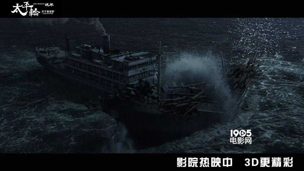 《太平轮·彼岸》曝十分钟正片 震撼船难先睹为快
