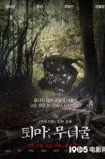 韩国恐怖片《退魔》曝海报预告 定档8月20日上映