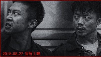 《烈日灼心》:用案件讲人性 华语犯罪片的突破
