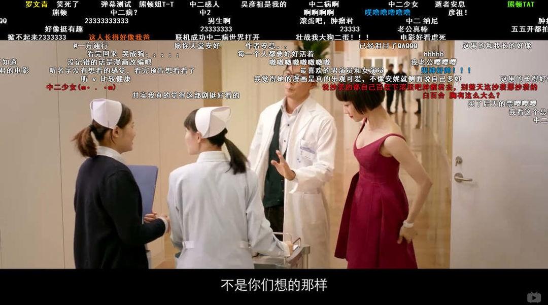 《肿瘤君》上海办弹幕电影专场 新营销方式引关注