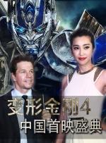 《变形金刚4》中国首映盛典