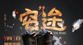 搞笑电影《穷途》9月3日上映 叶祖新被赞是暖男