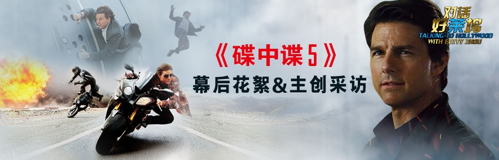 """【对话好莱坞】克鲁斯秀中文""""我是阿汤哥"""""""