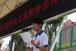 TFboys易烊千玺考入湖南重点中学 开学典礼致辞