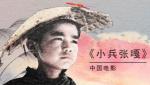 抗战胜利70年电影频道宣传片 为了孩子珍爱和平