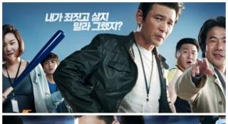 《老手》超越《海云台》 登韩国影史票房榜前十