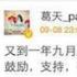 葛天憶與劉翔領證一周年紀念日:我會越來越好