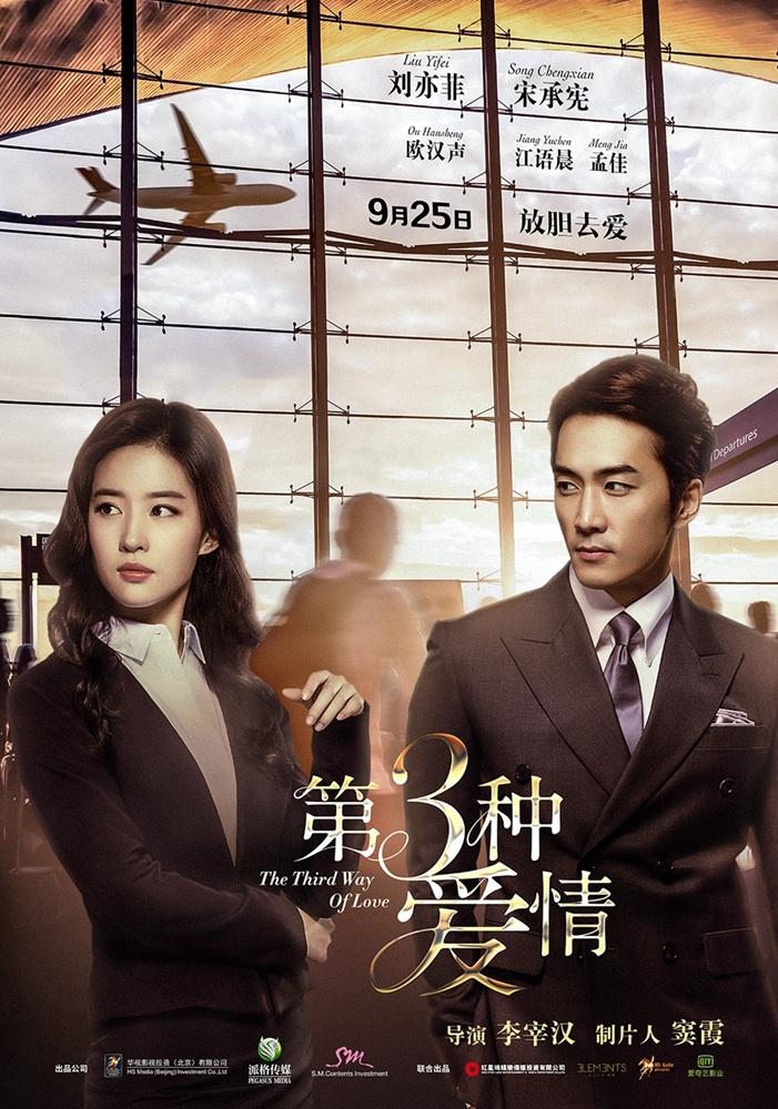 2015年宋承宪刘亦菲爱情片《第三种爱情》HD中英双字迅雷下载