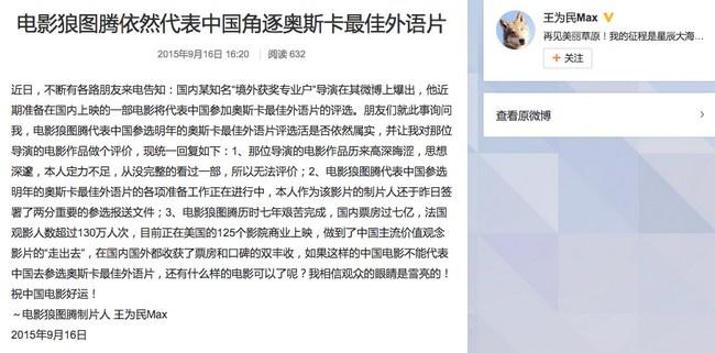 《狼图腾》制片人力争申奥资格 暗讽贾樟柯炒作