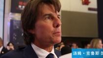 IMAX《碟中谍5》上海红毯特辑 阿汤哥最爱宽银幕