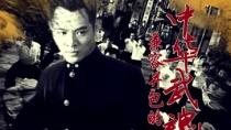 电影全解码:《精武英雄》兼容并包的中华武魂