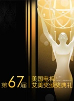 第67届艾美奖颁奖典礼电视播出版