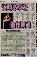 滨崎步被疑涉嫌抄袭 有数十首自创歌曲被指山寨