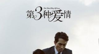 《第三种爱情》主题曲MV 宋承宪刘亦菲缠绵悱恻
