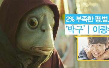 《突然变异》正式预告片 人鱼李光珠努力找回本我
