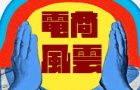 电商风云:华语电影市场票房井喷的背后(下)