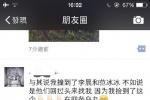 范冰冰方面否认赴日本丢护照 隐私泄露报警调查