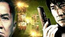 """电影全解码:《新警察故事》陈家驹的""""生与死"""""""