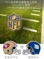 2015-2016赛季NFL旧金山49人VS纽约巨人