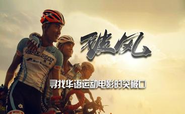 电影全解码:《破风》寻找华语运动电影的突破口