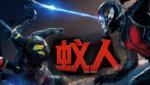 《蚁人》复仇者联盟新成员