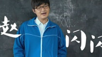 《我的青春期》特辑 包贝尔《中国式英文》赛神曲