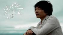 《回到被爱的每一天》宣传曲MV 许巍深情演绎