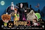 《精灵旅社2》曝光终极预告 10月27日爆笑来袭