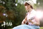 《年少轻狂》曝插曲《哗啦啦》 陈妍希创作献唱