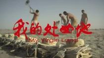 《我的处女地》曝光军魂版预告片 催泪效果十足