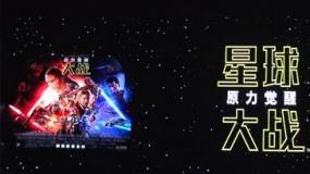 《星球大战7》曝光活动特辑 长城之巅原力觉醒