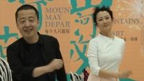 《山河故人》舞蹈视频 贾樟柯扭腰摆动挥手卖萌