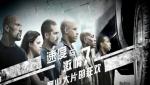 电影全解码:《速度与激情7》商业大片的狂欢