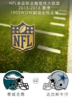 2015-2016赛季NFL费城老鹰VS达拉斯牛仔