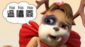 《圣诞大赢家》大片版预告 日和风精髓笑果十足
