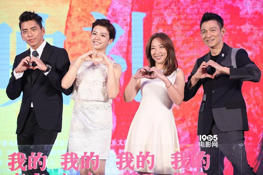 《我的少女时代》首映 刘德华邀请王大陆演吻