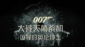 电影全解码:《007:大破天幕杀机》凶悍的英伦绅士
