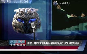 """《不可思异》宇宙大新闻特辑 小沈阳""""自杀成瘾"""""""