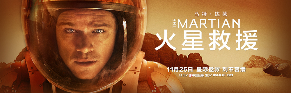 《火星救援》终极中文预告 达蒙、斯科特倾情邀约