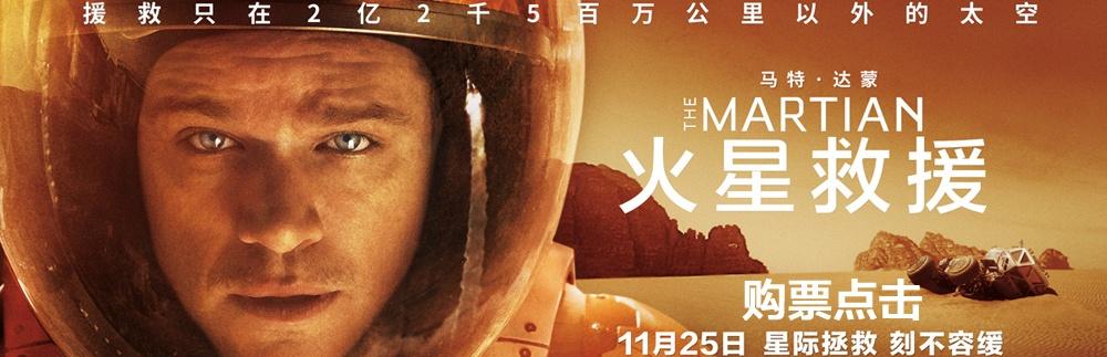 《火星救援》